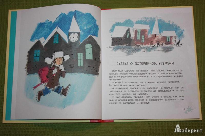 Иллюстрация 4 из 38 для Сказка о потерянном времени - Евгений Шварц | Лабиринт - книги. Источник: Михайлова Алексия