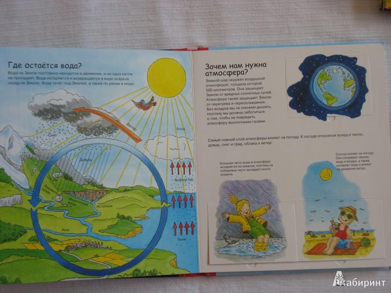 Иллюстрация 10 из 27 для Земля | Лабиринт - книги. Источник: Tatyana_G