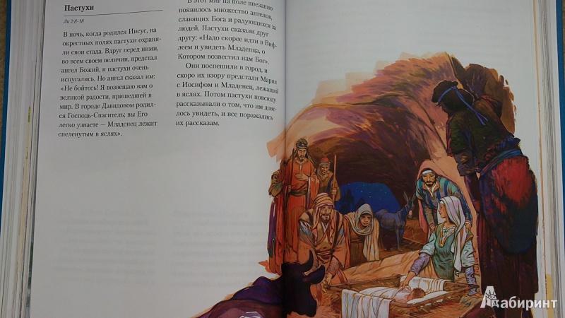 Иллюстрация 1 из 18 для Библия в пересказе для детей | Лабиринт - книги. Источник: Христос Воскресе, дорогие!