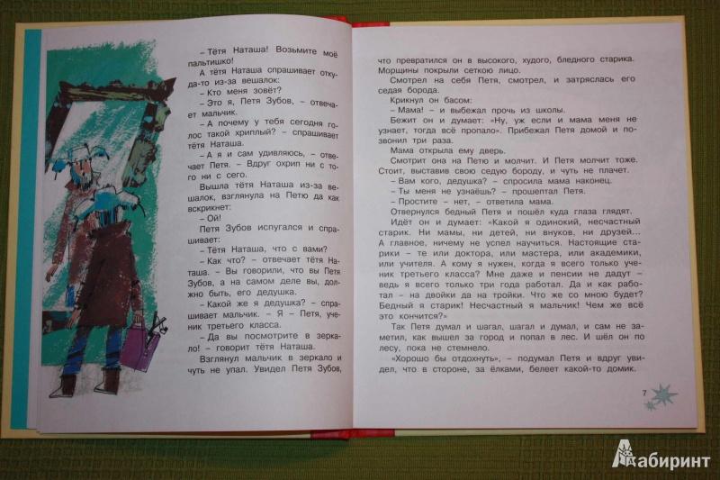 Иллюстрация 5 из 38 для Сказка о потерянном времени - Евгений Шварц | Лабиринт - книги. Источник: Михайлова Алексия