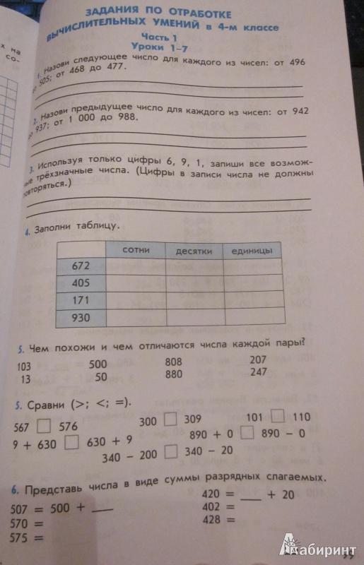 2100 гдз класс математики 4 школа
