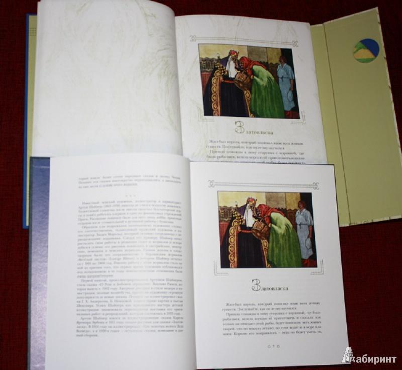 Иллюстрация 34 из 57 для Златовласка - Яромир Карел | Лабиринт - книги. Источник: Ассол