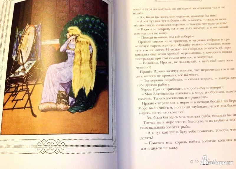 Иллюстрация 26 из 57 для Златовласка - Яромир Карел | Лабиринт - книги. Источник: ELOIZA