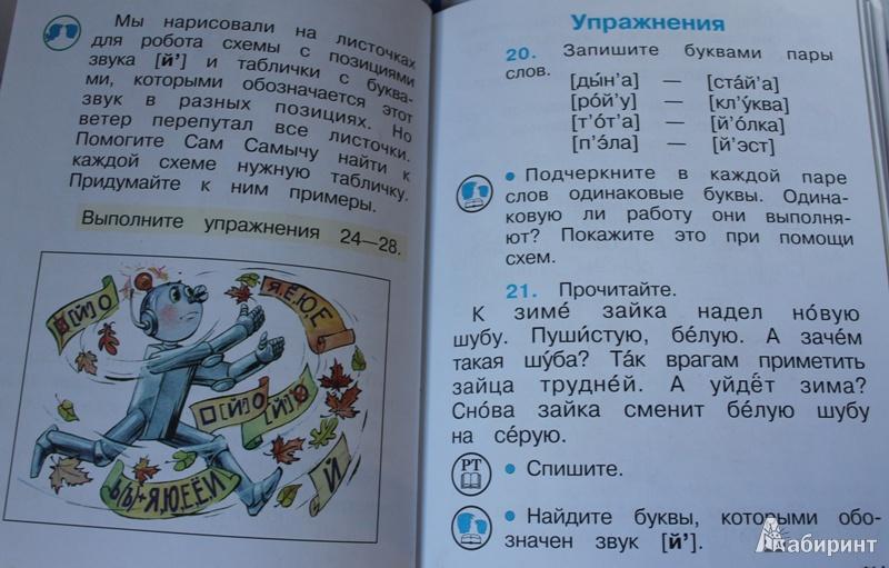 часть учебник класс решебник репкин языку по русскому 1 5