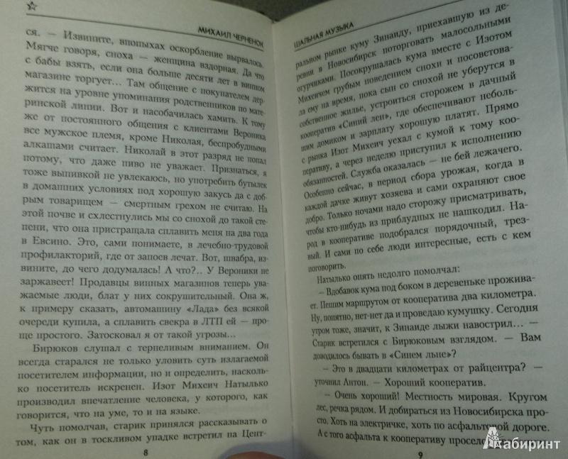 МИХАИЛ ЧЕРНЕНОК-ВСЕ КНИГИ СКАЧАТЬ БЕСПЛАТНО
