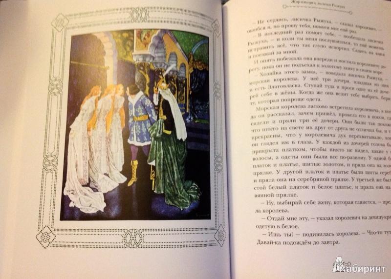 Иллюстрация 27 из 57 для Златовласка - Яромир Карел | Лабиринт - книги. Источник: ELOIZA