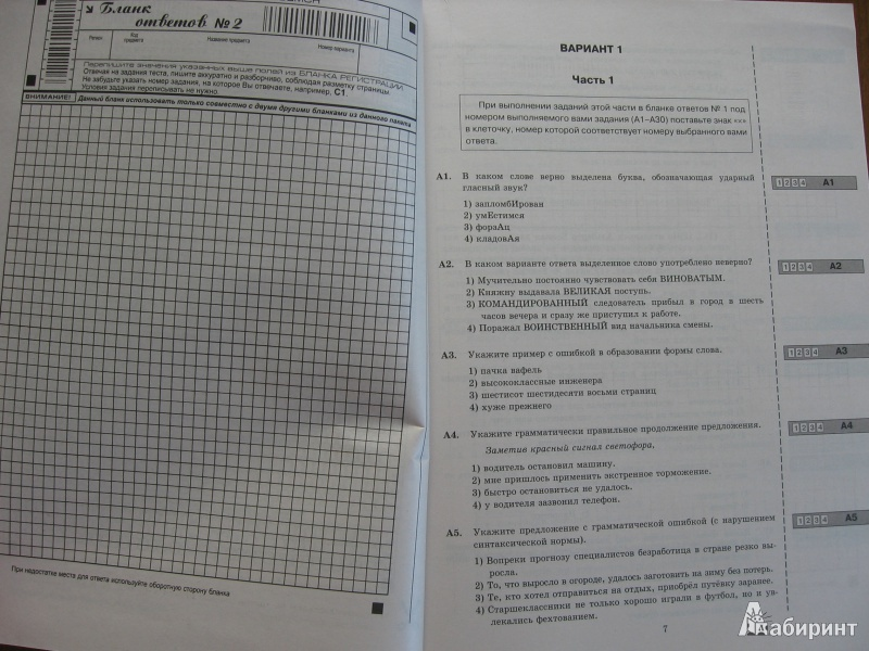 ответы цт по русскому языку 2009