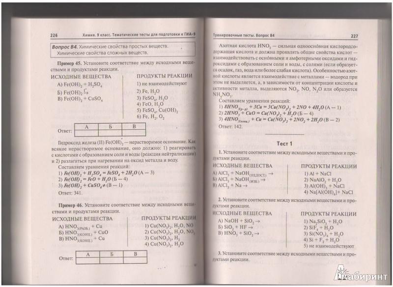 Тесты по химии 7 класс
