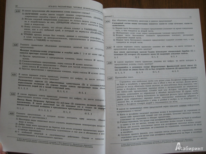 гдз по тематический контроль русский язык 8 класс цыбулько 2019