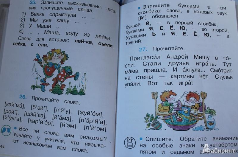 некрасова класс язык русский восторгова репкин решебник 2