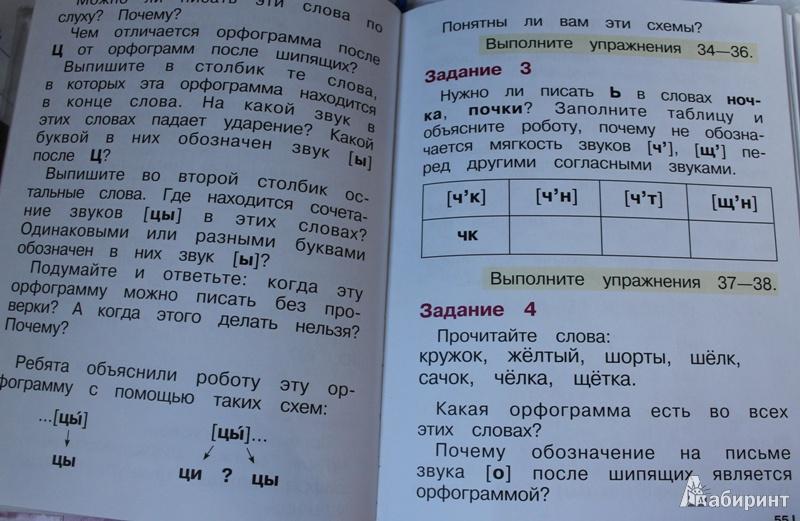 2 некрасова класс русскому часть восторгова по гдз репкин 2