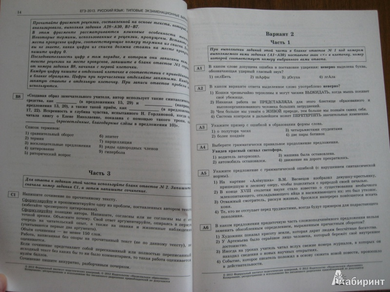 Тесты по русскому языку 9 класс цыбулько