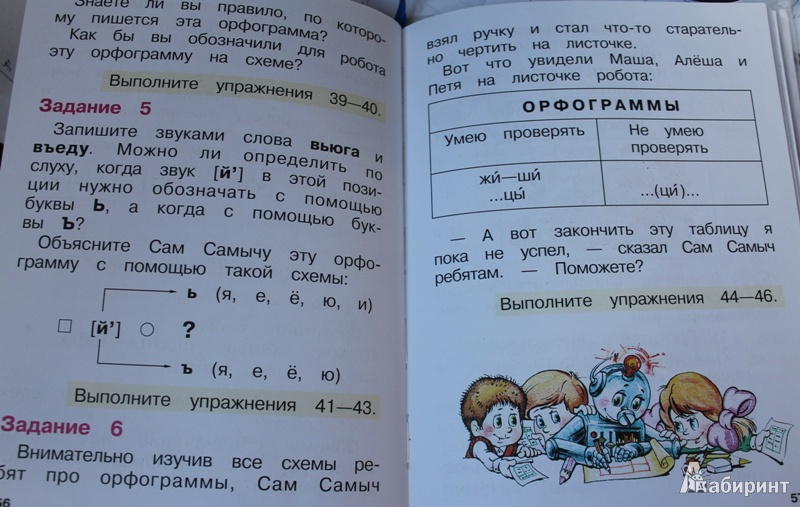 Учебник репкин русский язык