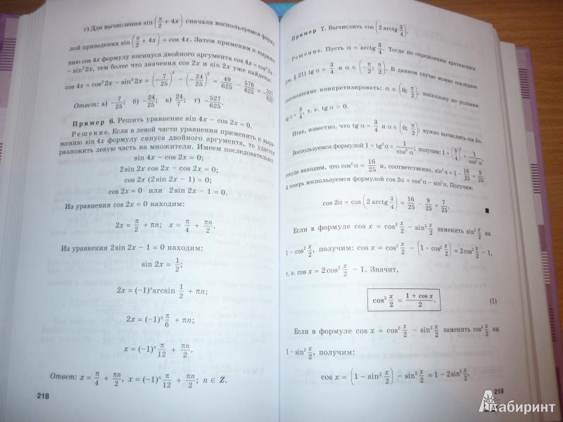 по класса задачник матиматике 10