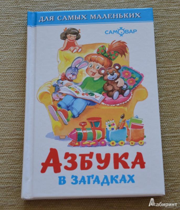 Иллюстрация 1 из 32 для Азбука в загадках   Лабиринт - книги. Источник: Ветлужских  Людмила Валерьевна