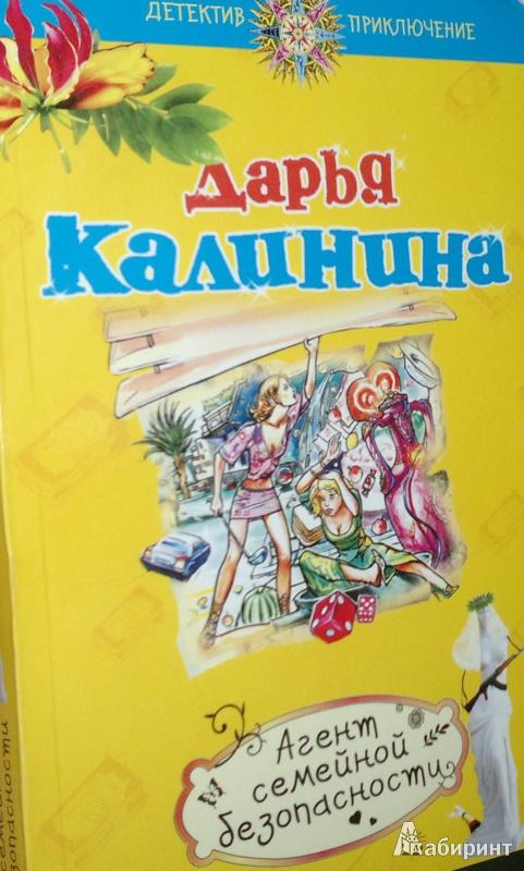Иллюстрация 1 из 5 для Агент семейной безопасности - Дарья Калинина | Лабиринт - книги. Источник: Леонид Сергеев