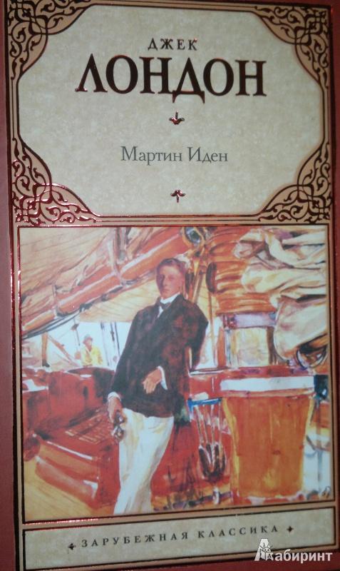 jack london martin eden essay