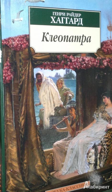 Иллюстрация 1 из 12 для Клеопатра - Генри Хаггард | Лабиринт - книги. Источник: Леонид Сергеев