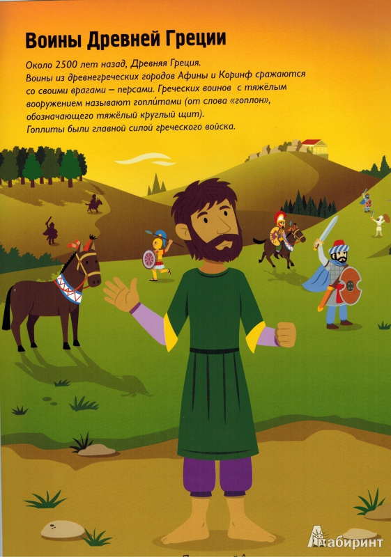Иллюстрация 1 из 30 для Солдаты - Луи Стауэлл | Лабиринт - книги. Источник: nathen