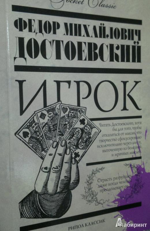 Иллюстрация 1 из 6 для Игрок - Федор Достоевский   Лабиринт - книги. Источник: Леонид Сергеев