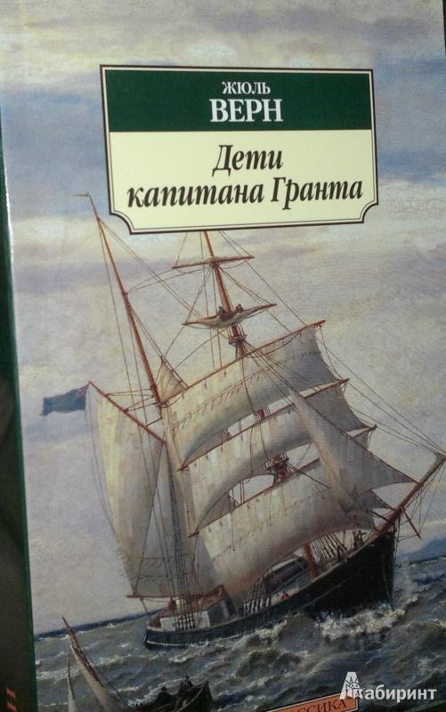 Иллюстрация 1 из 5 для Дети капитана Гранта - Жюль Верн | Лабиринт - книги. Источник: Леонид Сергеев