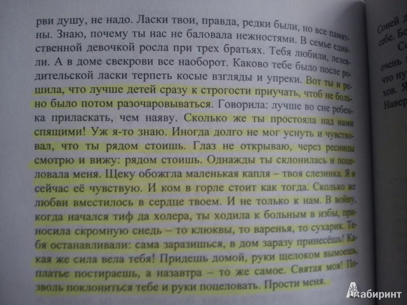 Иллюстрация 1 из 3 для Монолог Есенина - Лариса Богданова | Лабиринт - книги. Источник: Tusja85