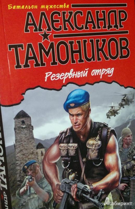 Иллюстрация 1 из 8 для Резервный отряд - Александр Тамоников   Лабиринт - книги. Источник: Леонид Сергеев