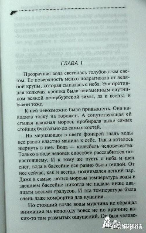 Иллюстрация 1 из 4 для Властелин брачных колец - Дарья Калинина   Лабиринт - книги. Источник: Леонид Сергеев