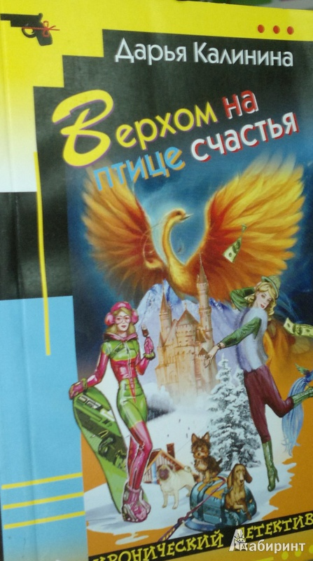 Иллюстрация 1 из 5 для Верхом на птице счастья - Дарья Калинина   Лабиринт - книги. Источник: Леонид Сергеев
