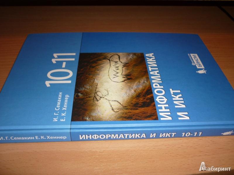 семакин 10-11 и икт задачник информатика