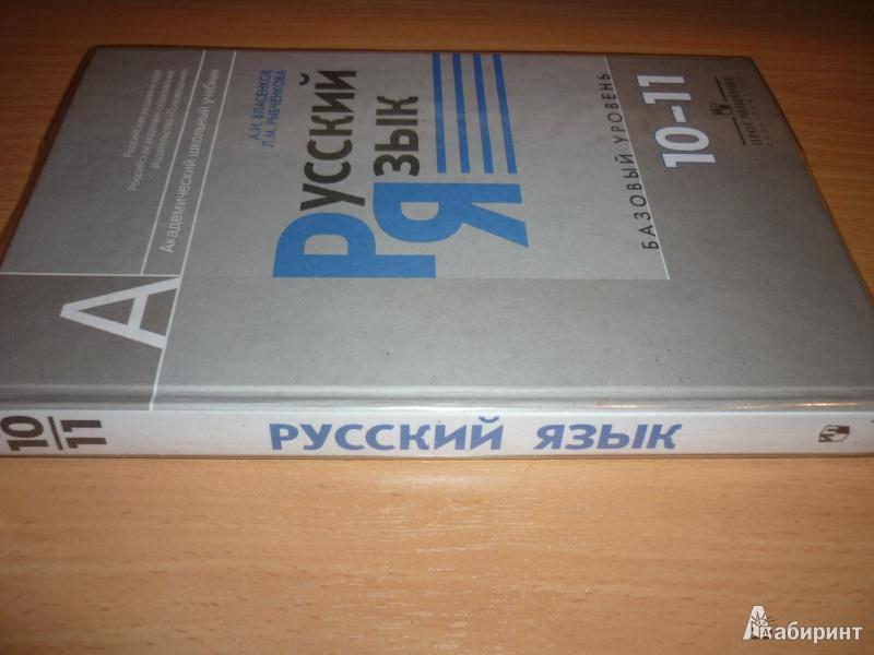 Русский язык. Учебник. Базовый уровень. 10-11 классы власенков.
