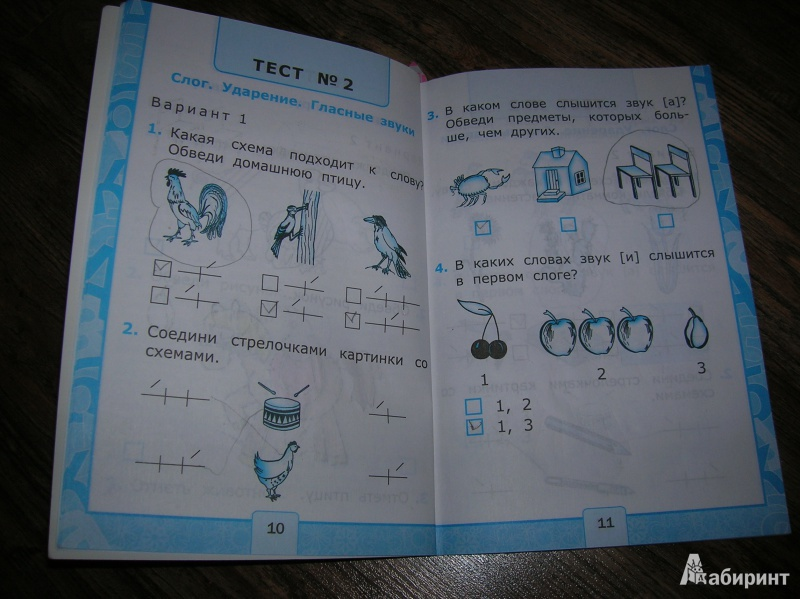 грамоте 1 гдз по тестам по класс крылова обучению