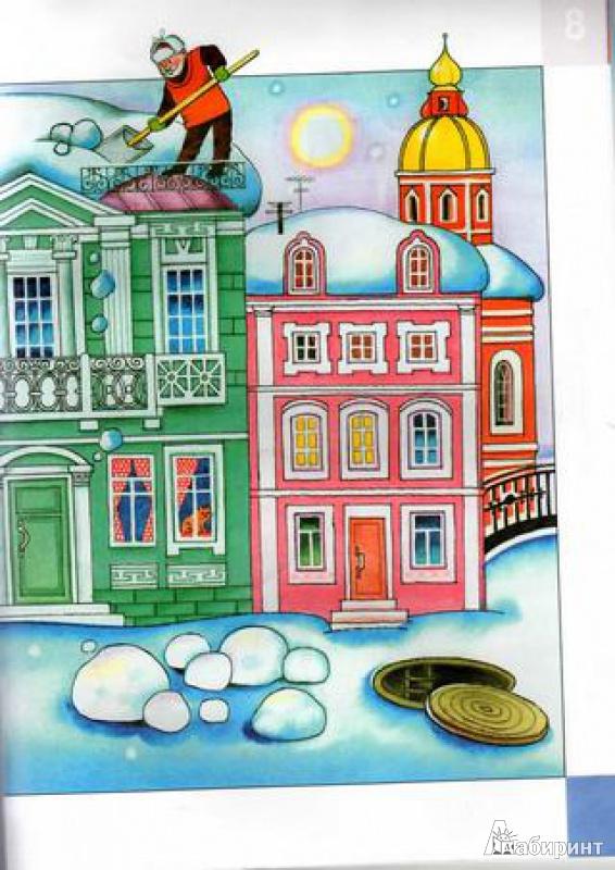 Иллюстрация 1 из 14 для Безопасность. Рабочая тетрадь-4. ФГОС - Авдеева, Князева, Стеркина | Лабиринт - книги. Источник: TNadin
