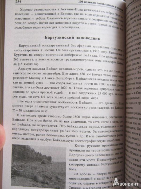 Иллюстрация 1 из 27 для 100 великих заповедников и парков - Наталья Юдина | Лабиринт - книги. Источник: Евгения39