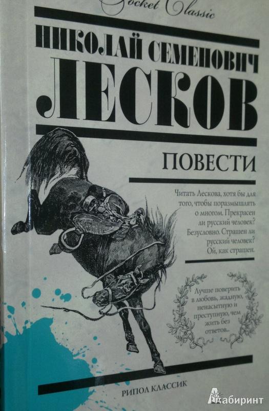 Иллюстрация 1 из 5 для Лесков. Повести - Николай Лесков | Лабиринт - книги. Источник: Леонид Сергеев