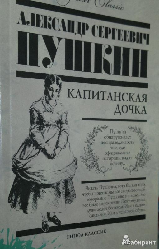 Иллюстрация 1 из 12 для Капитанская дочка - Александр Пушкин | Лабиринт - книги. Источник: Леонид Сергеев