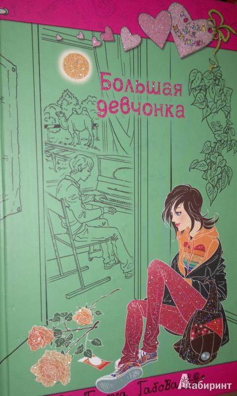 Иллюстрация 1 из 5 для Большая девчонка - Елена Габова | Лабиринт - книги. Источник: Леонид Сергеев
