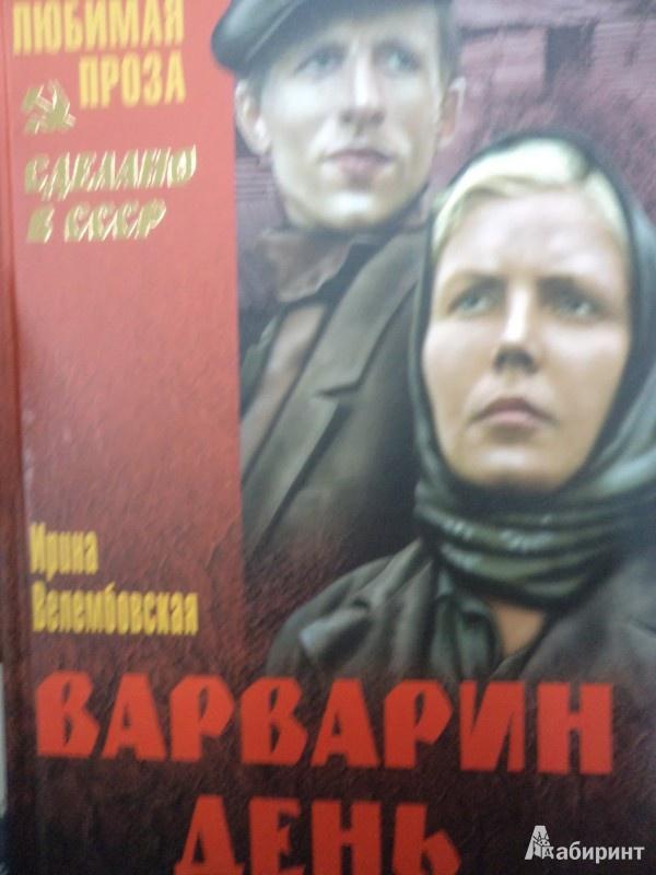 Иллюстрация 1 из 7 для Варварин день - Ирина Велембовская | Лабиринт - книги. Источник: Karfagen