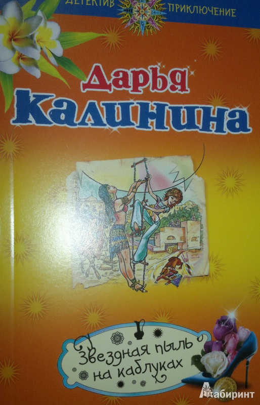 Иллюстрация 1 из 6 для Звездная пыль на каблуках - Дарья Калинина   Лабиринт - книги. Источник: Леонид Сергеев