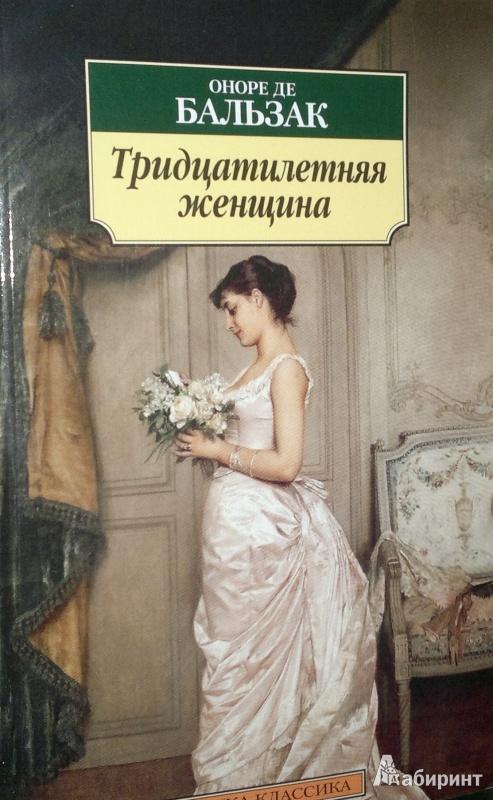 Иллюстрация 1 из 16 для Тридцатилетняя женщина - Оноре Бальзак | Лабиринт - книги. Источник: Леонид Сергеев