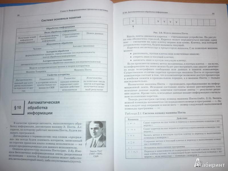 Решебник информатика семакин хеннер 10 класс