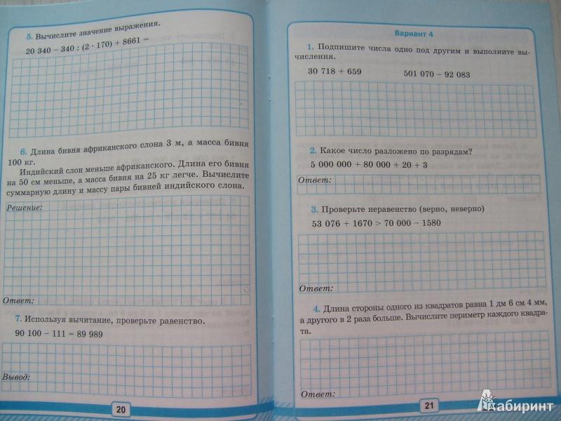 Решебник По Математике Рабочая Тетрадь Для Контрольных Работ Рудницкая