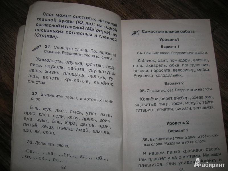 Справочник Узорова 2 Класс Решебник