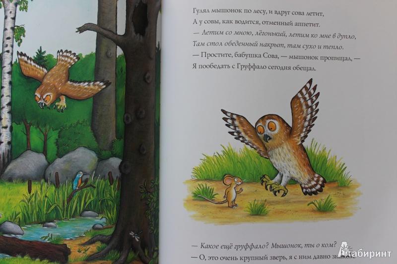 Иллюстрация 16 из 137 для Груффало - Джулия Дональдсон | Лабиринт - книги. Источник: so-vanille