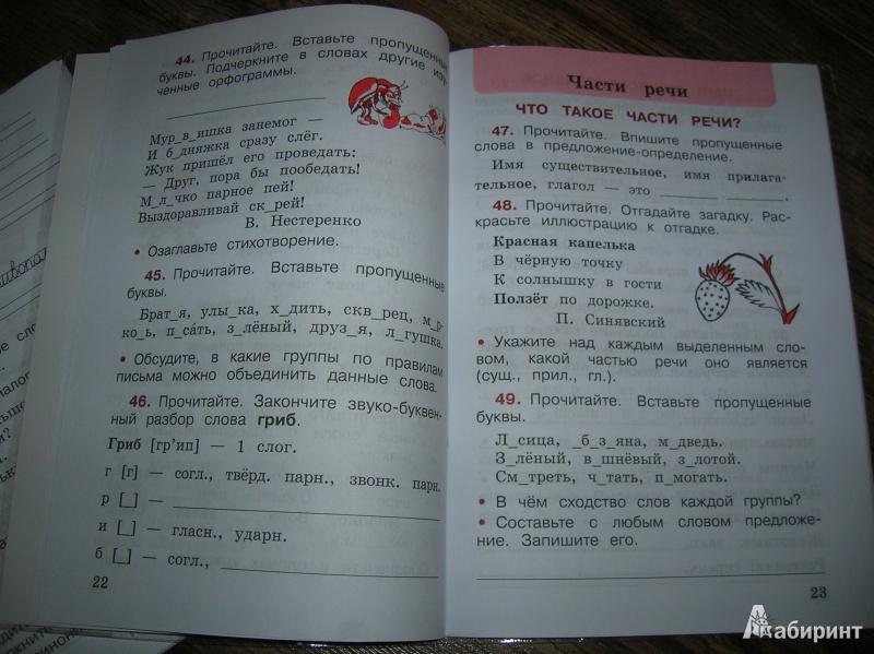 Русский язык рабочая тетрадь 2 класс номер
