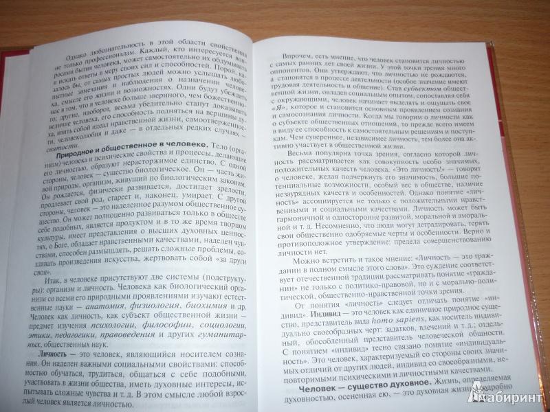 Учебник по обществознанию 10 класс никитин