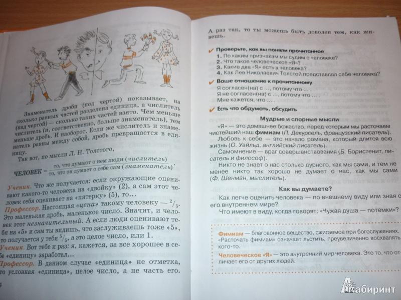 Обществознание. 6 класс (fb2) | куллиб классная библиотека.