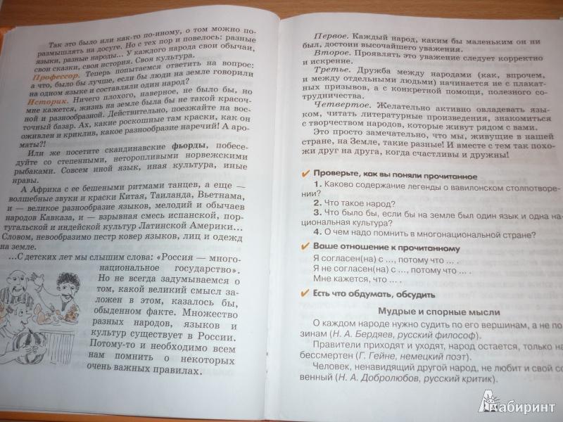 Гдз По Обществознанию 9 Класс Никититина 2009