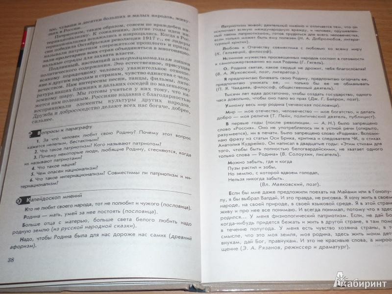 Иллюстрация 19 из 19 для обществознание. 8 класс. Учебник для.