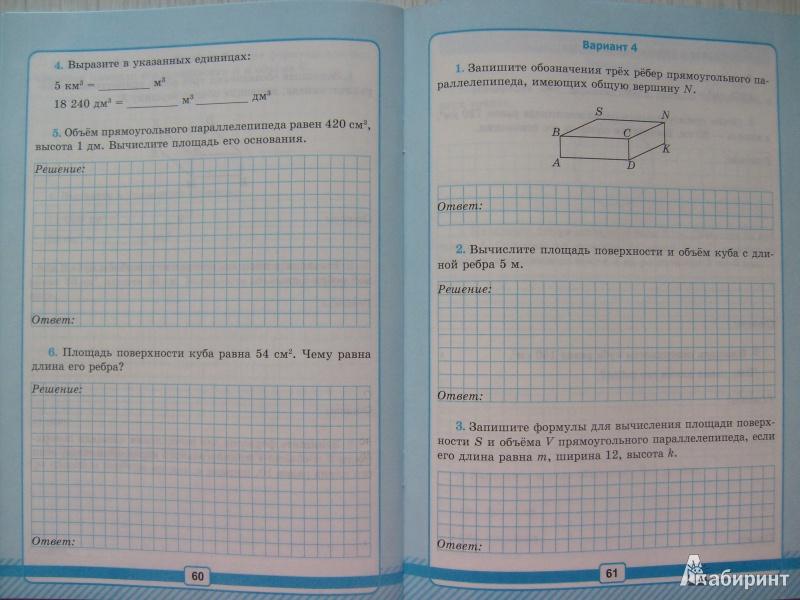Иллюстрация из для Рабочая тетрадь № для контрольных работ по  Иллюстрация 5 из 5 для Рабочая тетрадь №1 для контрольных работ по математике К